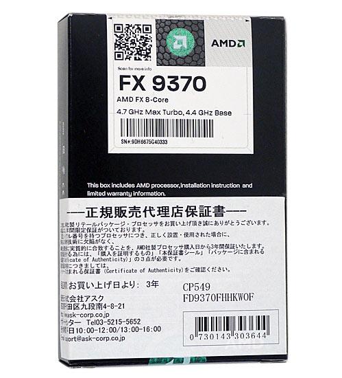 FX-9370 BOX