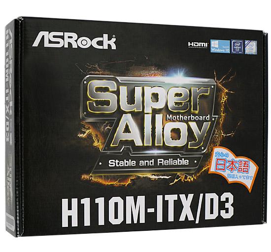 H110M-ITX/D3