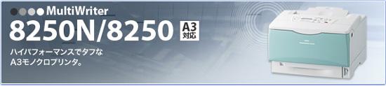 MultiWriter 8250 PR-L8250