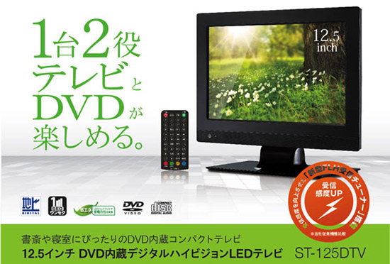 HYFIDO ST-125DTV [12.5�C���`]