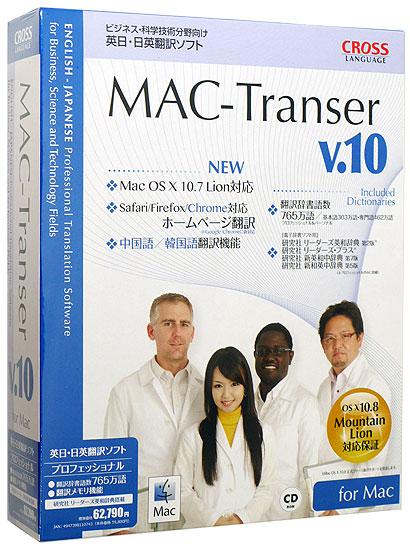 MAC-Transer V10 �v���t�F�b�V���i��