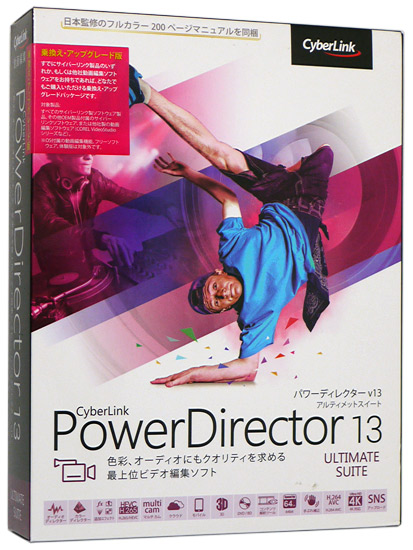 PowerDirector 13 Ultimate Suite �抷���E�A�b�v�O���[�h��
