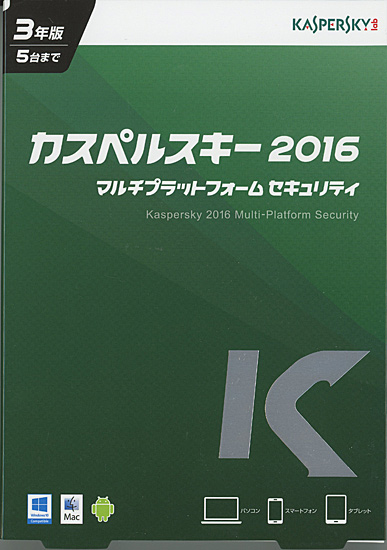 カスペルスキー 2016 マルチプラットフォーム セキュリティ 3年5台版