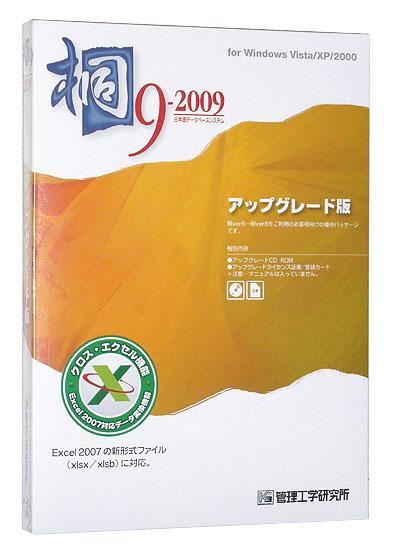 桐9-2009 アップグレード版