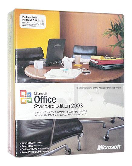 Office Standard Edition 2003 日本語版