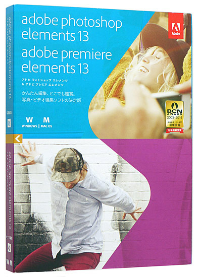 Adobe Photoshop Elements 13 & Adobe Premiere Elements 13 日本語版