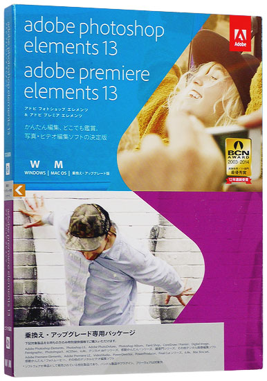 Adobe Photoshop Elements 13 & Adobe Premiere Elements 13 日本語 乗換え・アップグレード版