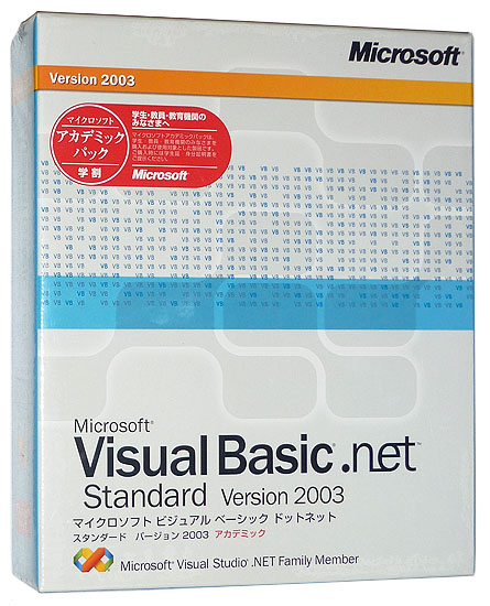 Visual Basic .NET Standard 2003 アカデミック版