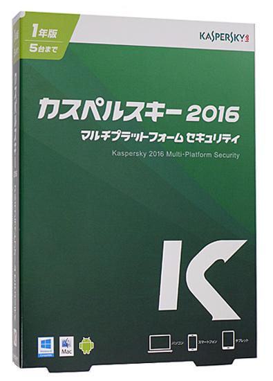 カスペルスキー 2016 マルチプラットフォーム セキュリティ 1年5台版