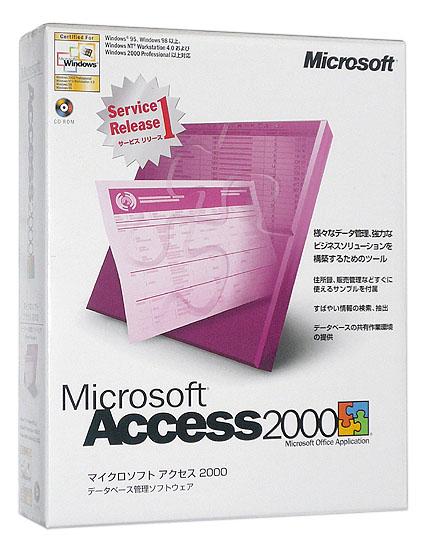 Access 2000 Service Release 1