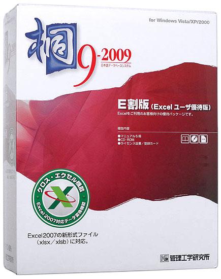 桐9-2009 E割 Excelユーザ優待版
