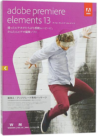 Adobe Premiere Elements 13 日本語 乗り換え・アップグレード版