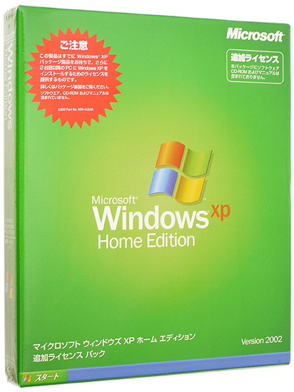 Windows XP Home Edition SP2 ��{��� �lj����C�Z���X�p�b�N