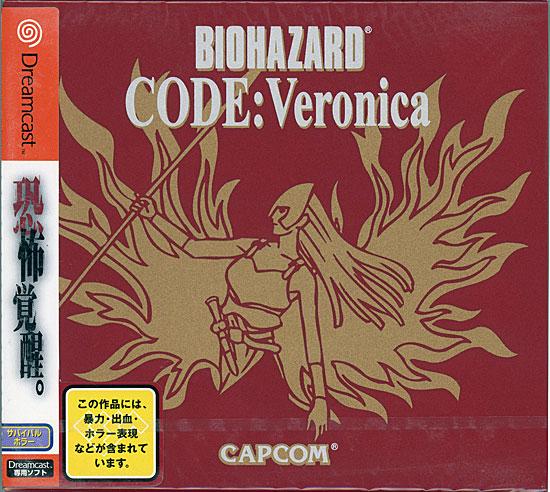 BIOHAZARD -CODE:Veronica-(初回限定版)