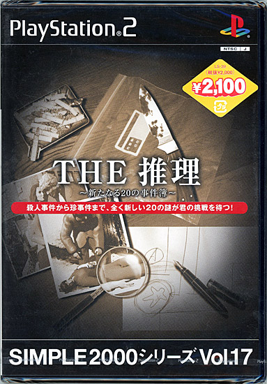SIMPLE 2000 シリーズ Vol.17 THE 推理 〜新たなる20の事件簿〜