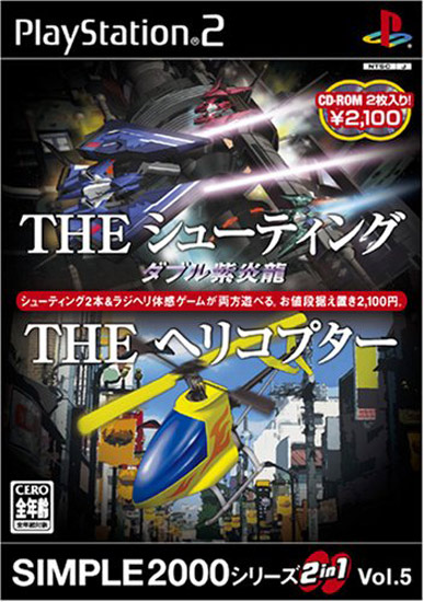 SIMPLE 2000 シリーズ 2in1 Vol.5 THEシューティング〜ダブル紫炎龍&THEヘリコプター