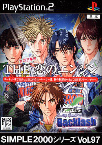 SIMPLE 2000 シリーズ Vol.97 THE 恋のエンジン