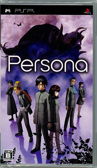 ペルソナ(PSP)