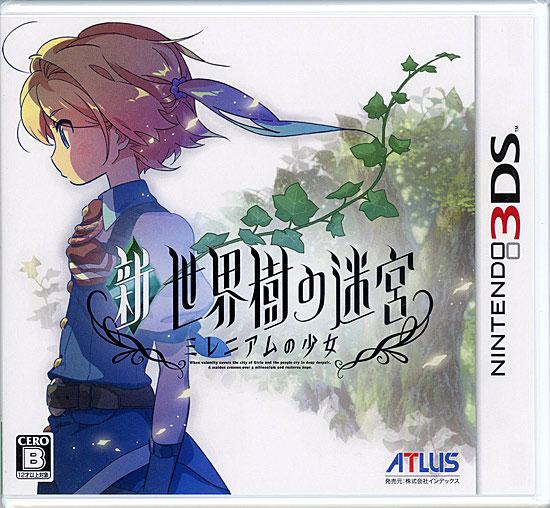 新・世界樹の迷宮 ミレニアムの少女 [3DS] 製品画像