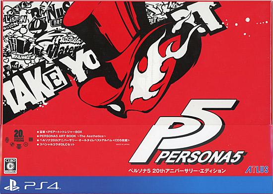 ペルソナ5 20thアニバーサリー・エディション [豪華版] [PS4] 製品画像