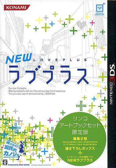 NEWラブプラス リンコアートブックセット限定版 [3DS]