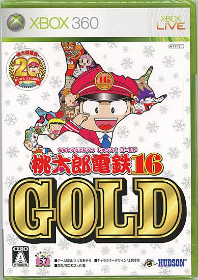 ハドソン 桃太郎電鉄16 GOLD(Xbox 360)