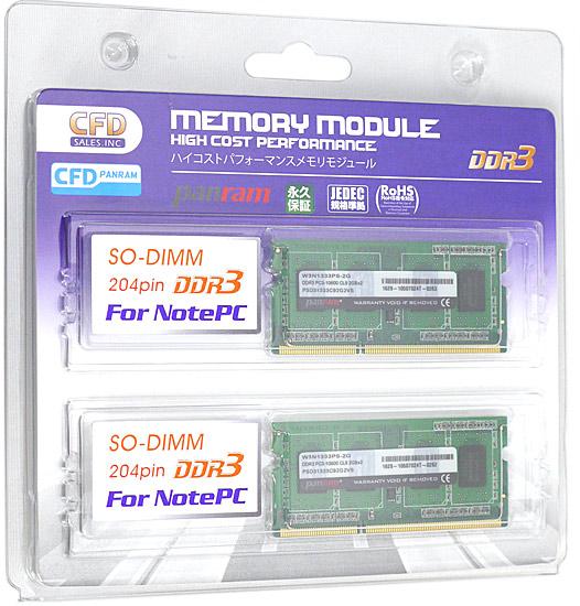 W3N1333PS-2G [SODIMM DDR3 PC3-10600 2GB 2枚組]