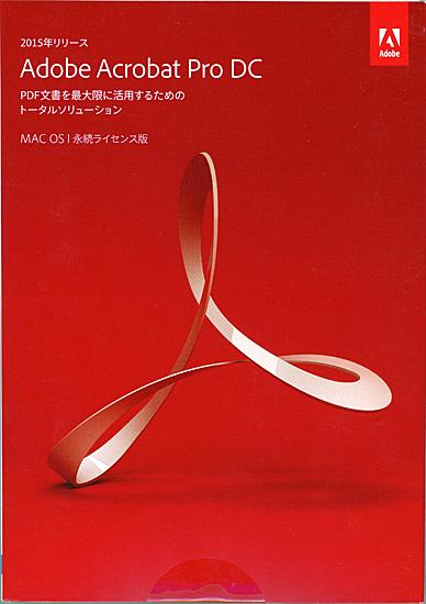 Adobe Acrobat Pro DC 日本語 Mac版