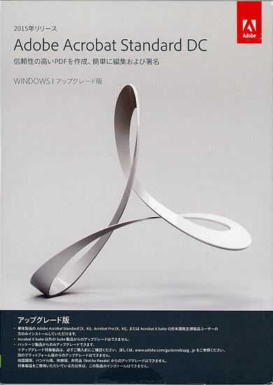 Adobe Acrobat Standard DC 日本語 Windows アップグレード版