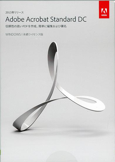 Adobe Acrobat Standard DC 日本語 Windows版