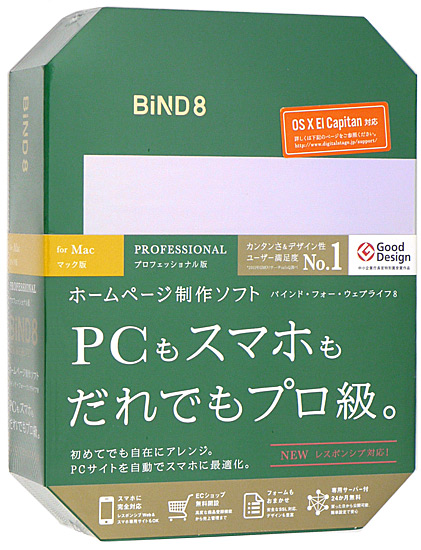 BiND for WebLiFE* 8 プロフェッショナル Macintosh版
