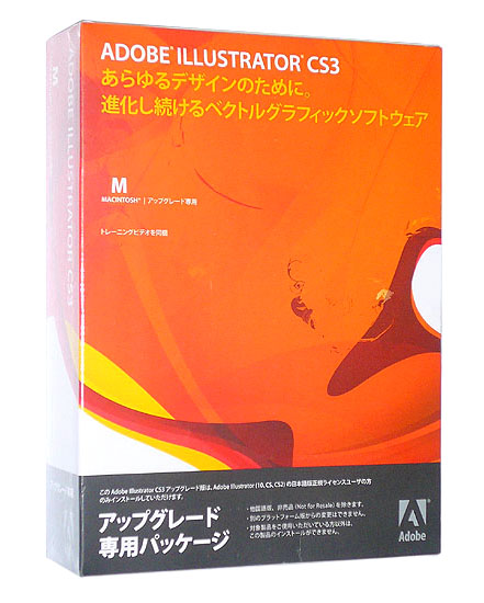 Illustrator CS3 日本語 Mac アップグレード版