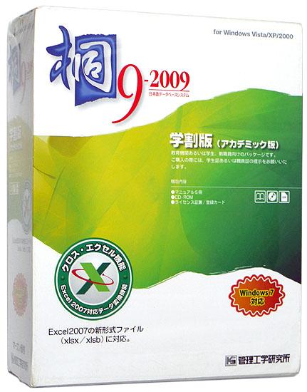 桐9-2009 学割 アカデミック版