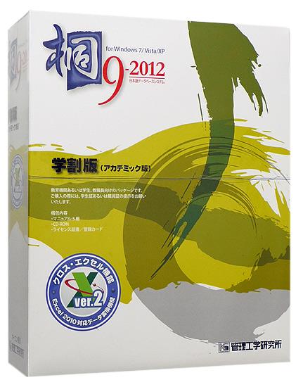 桐9-2012 学割 アカデミック版