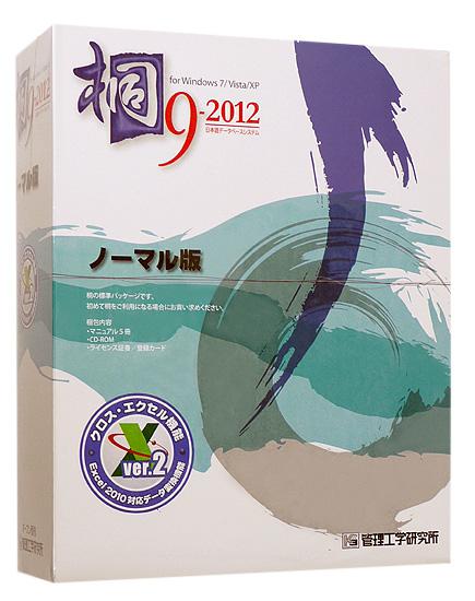 桐9-2012