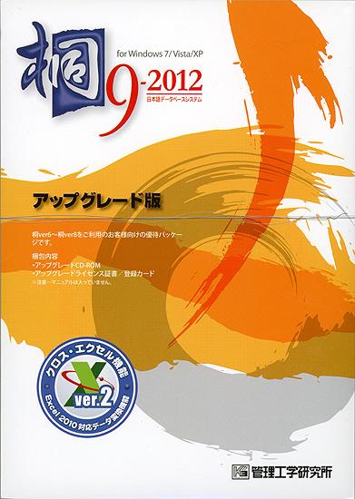 桐9-2012 アップグレード版