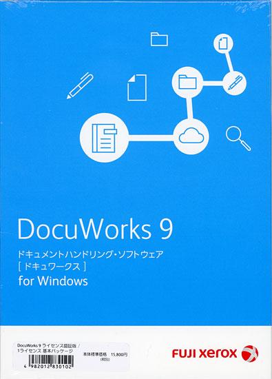 DocuWorks 9 ライセンス認証版/1ライセンス 基本パッケージ
